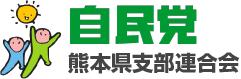 自由民主党 熊本県支部連合会 熊本県議会議員団