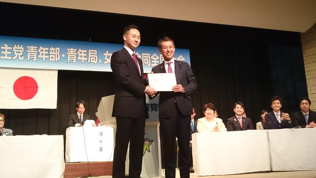 自由民主党青年部・青年局、女性局合同全国大会   自由民主党 熊本県 ...
