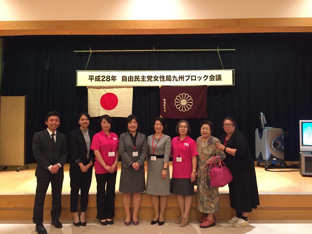 自民党女性局九州ブロック会議に参加
